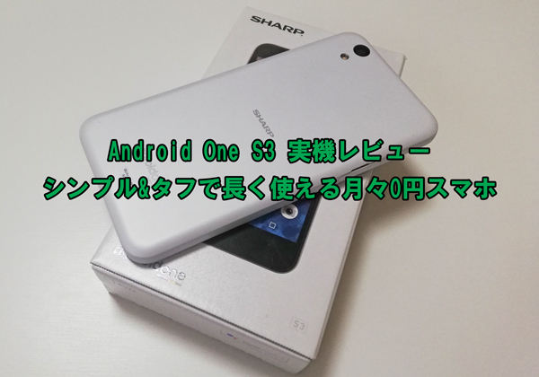 Android One S3実機レビュー