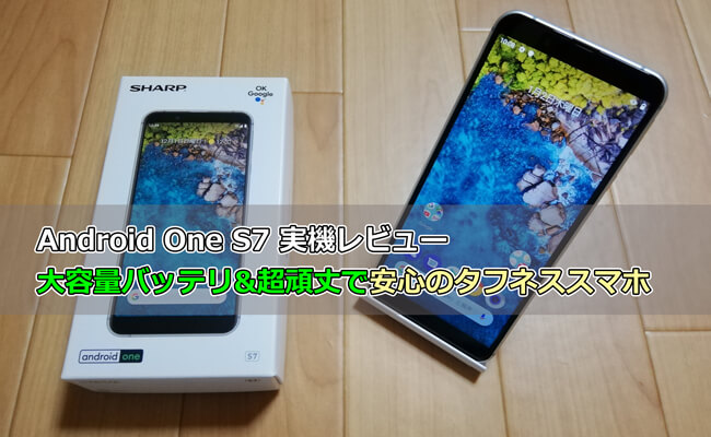 Android One S7 実機レビュー