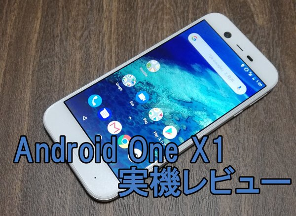 Android One X1の実機レビュー