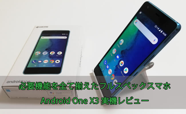 Android One X3実機レビュー