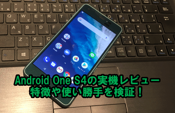Android One S4の実機レビュー