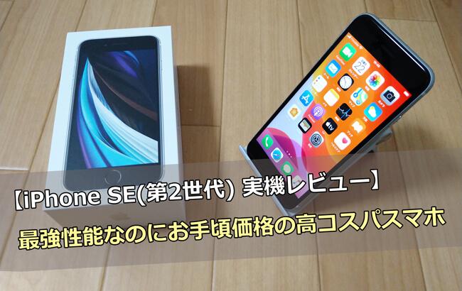 モバイル iphone ワイ