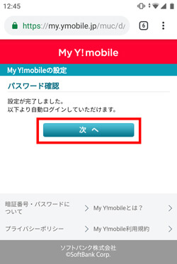 My Y!mobileにログイン
